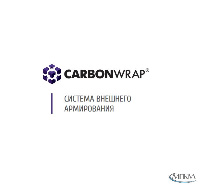 CarbonWrap Repair ST
